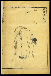 L0038901 Chinese woodcut: Qigong exercise to treat lumbar pain Credit: Wellcome Library, London. Wellcome Images images@wellcome.ac.uk http://wellcomeimages.org Xiuzhen miyao, a gymnastic (daoyin/qigong) text of unknown origin, was rediscovered and published with a preface by Wang Zai in 1513 (8th year of the Zhengde reign period of the Ming dynasty). It records 49 exercises. This illustration depicts Lizhan huo ren xin (Standing practice to enliven one's heart), a technique used to treat pain in the small of the back. It is practised as follows: From an upright standing position, one bends forward, lowering the head, until the hands are level with the toes. One circulates Qi for 14 breaths. This technique is also known as Wu long bai wei (Black Dragon swings its tail). Woodcut  Library of Zhongguo zhongyi yanjiu yuan (China Academy of Traditional Chinese Medicine) Shouyang congshu: Xiuzhen miyao (Longevity and Cultivation Series: Arcane Essentials of Cultivating Perfection) UnknownTransmitted by Wang Zai (Ming period, 1368-1644) Published: 1593 Copyrighted work available under Creative Commons Attribution only licence CC BY 4.0 http://creativecommons.org/licenses/by/4.0/